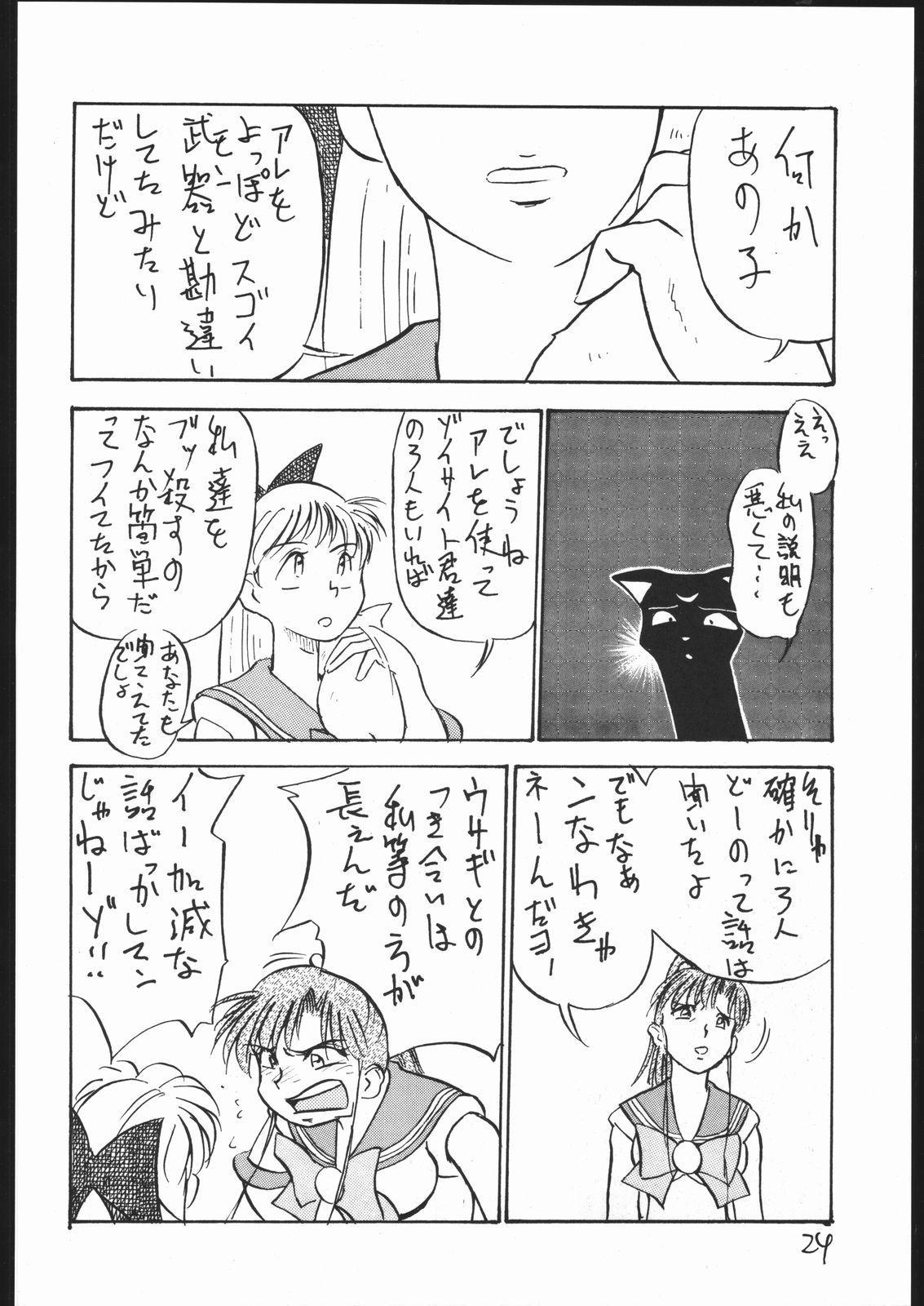 V・H・S・M Vol. 2 22