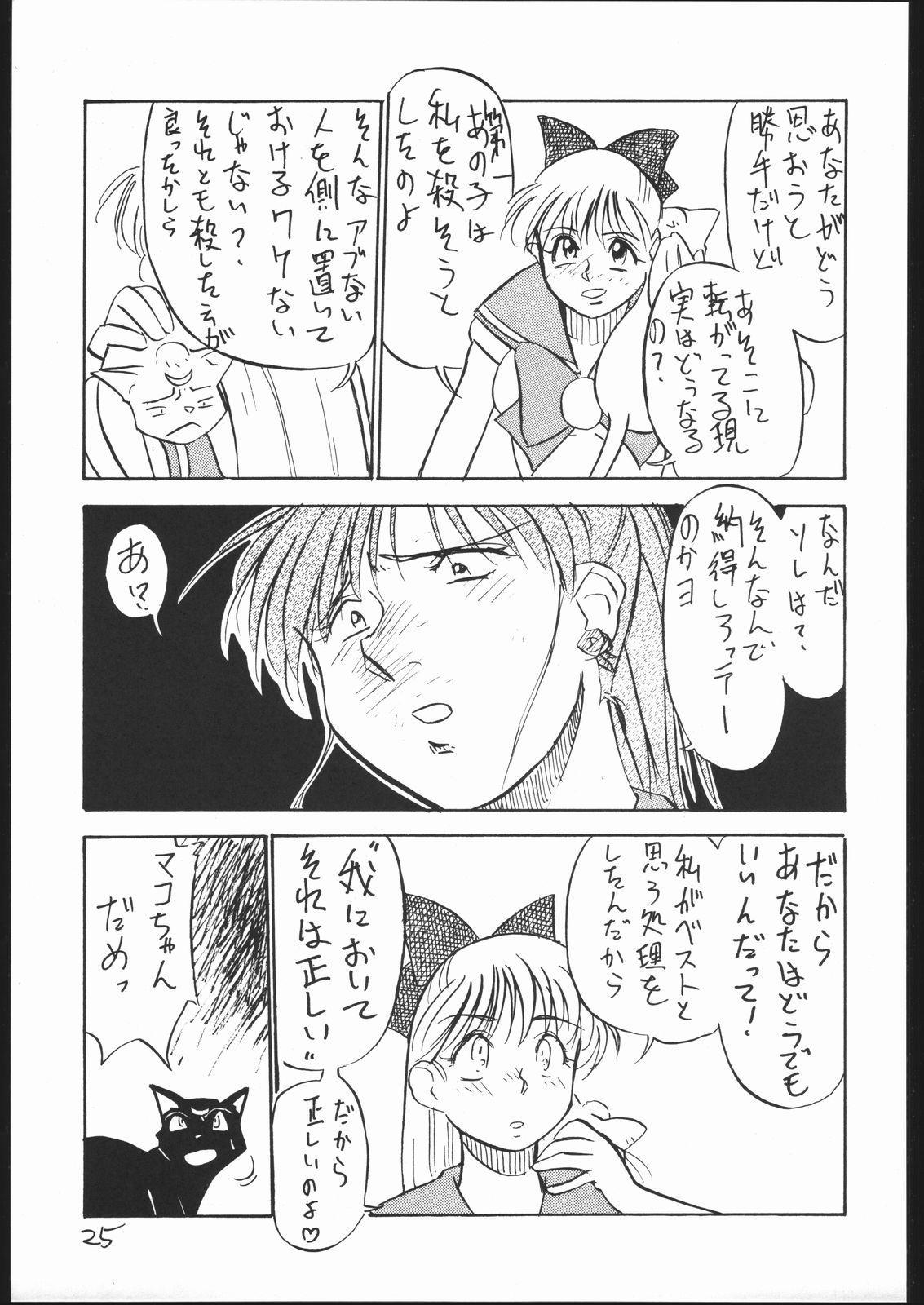 V・H・S・M Vol. 2 23