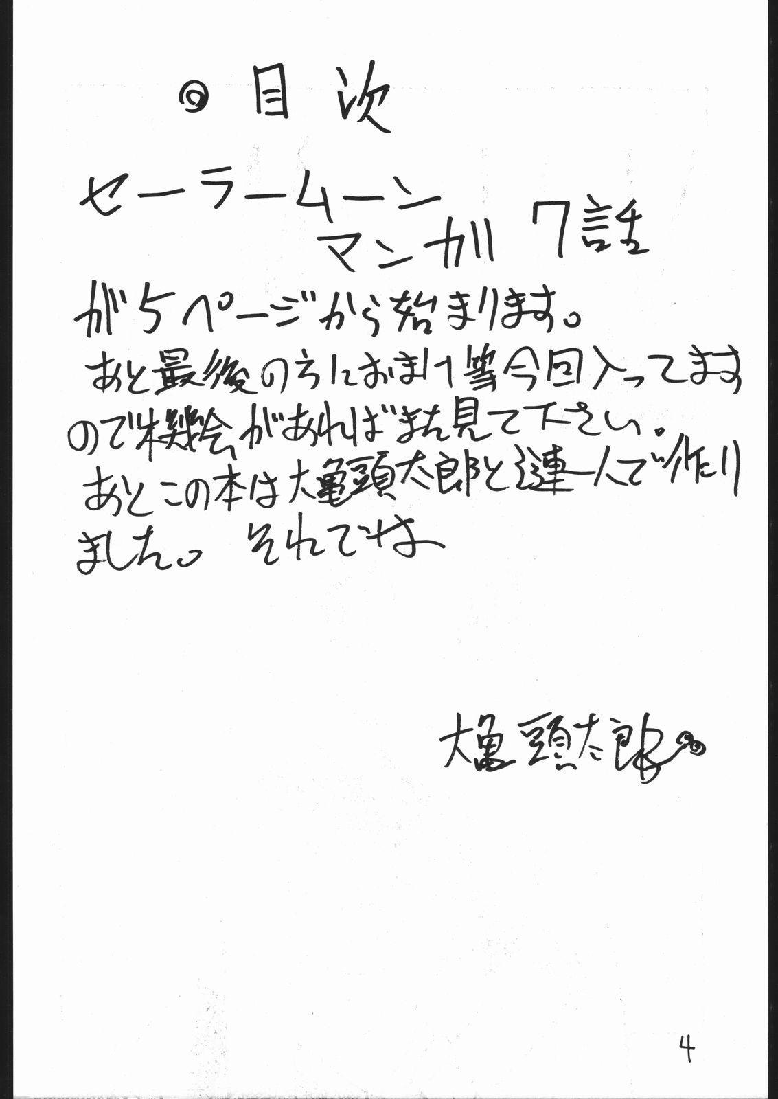 V・H・S・M Vol. 2 2