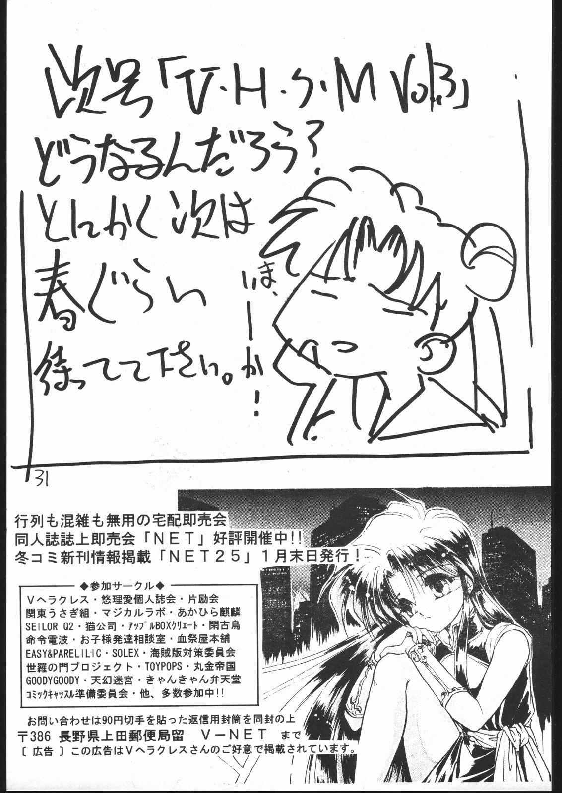 V・H・S・M Vol. 2 29