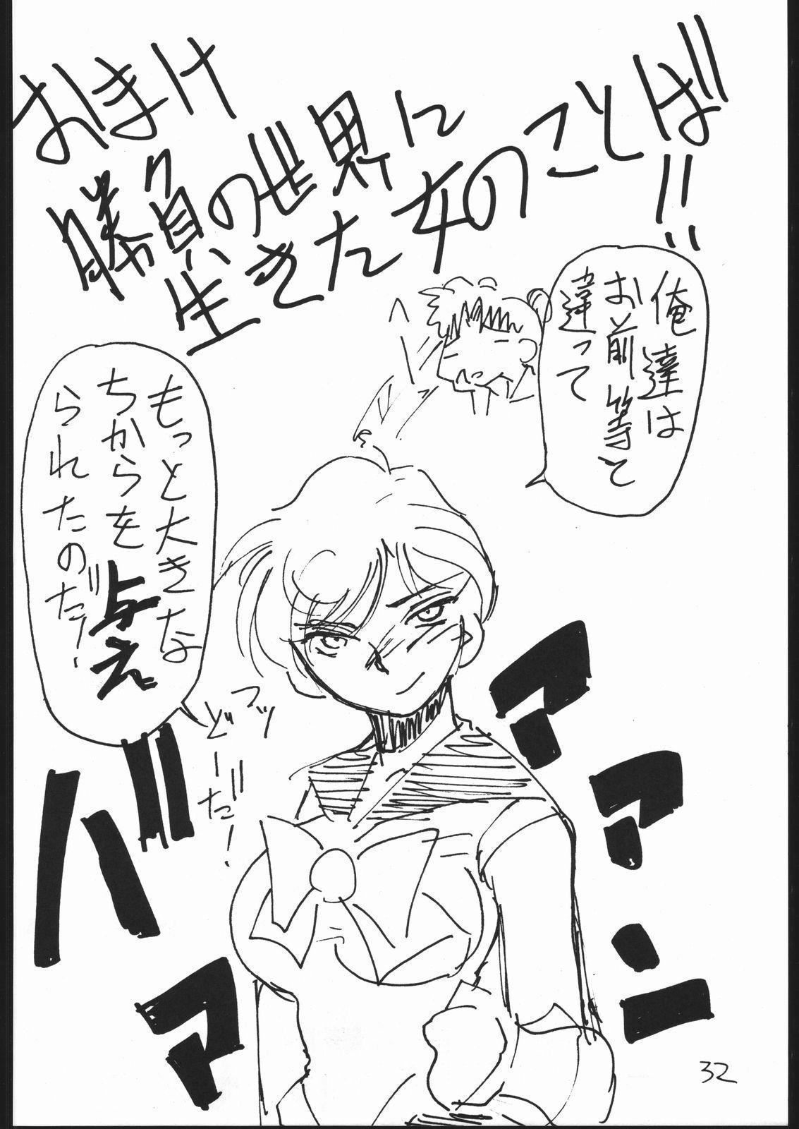 V・H・S・M Vol. 2 30