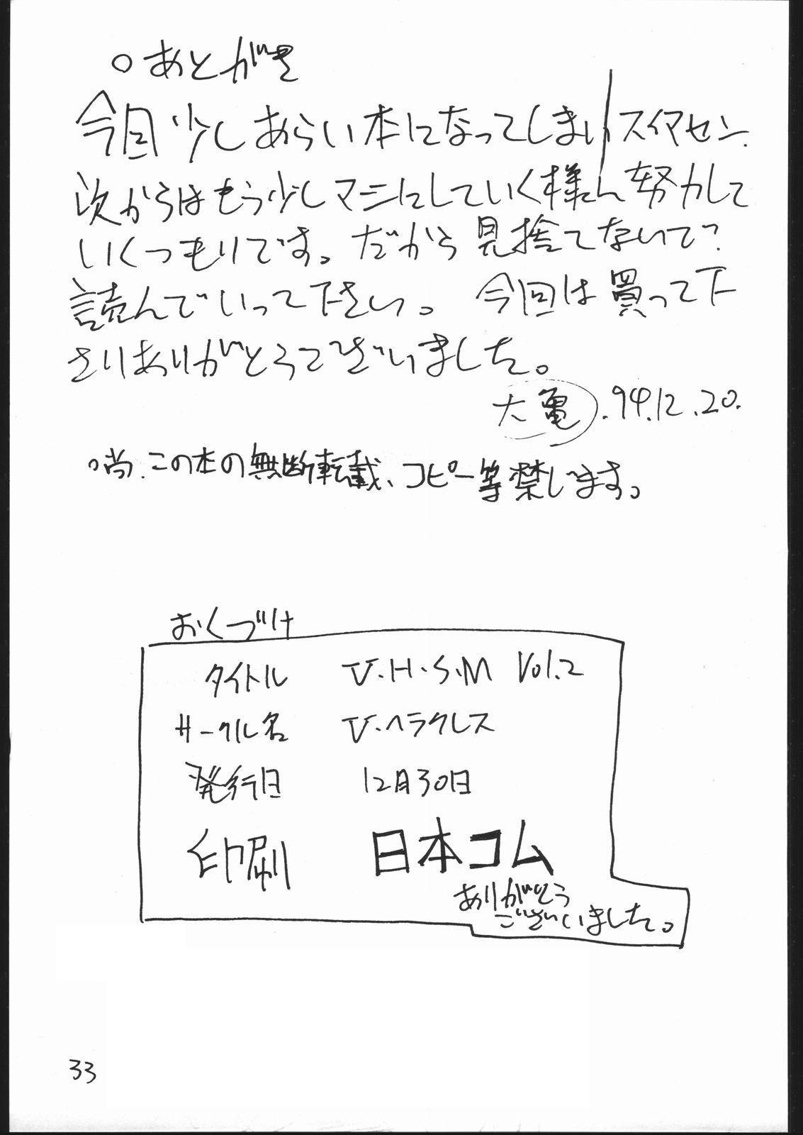 V・H・S・M Vol. 2 31