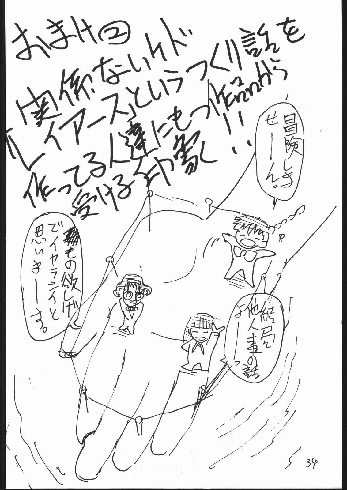 V・H・S・M Vol. 2 32