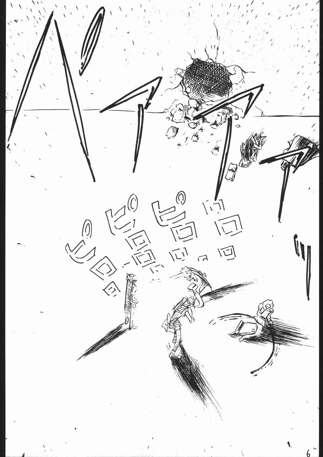 V・H・S・M Vol. 2 4