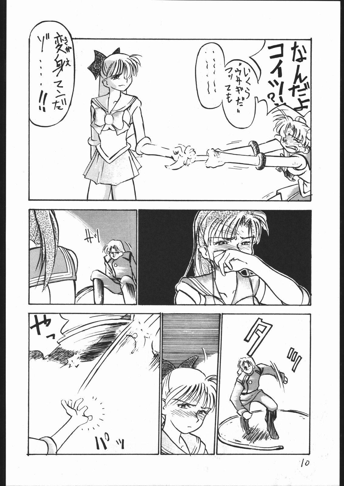 V・H・S・M Vol. 2 8