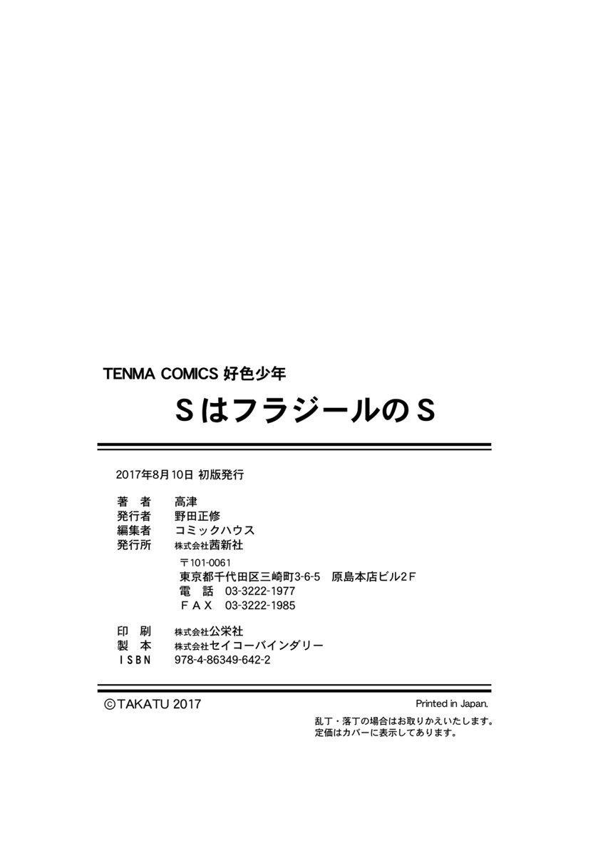 S wa fragile no S Ch. 1-7 138