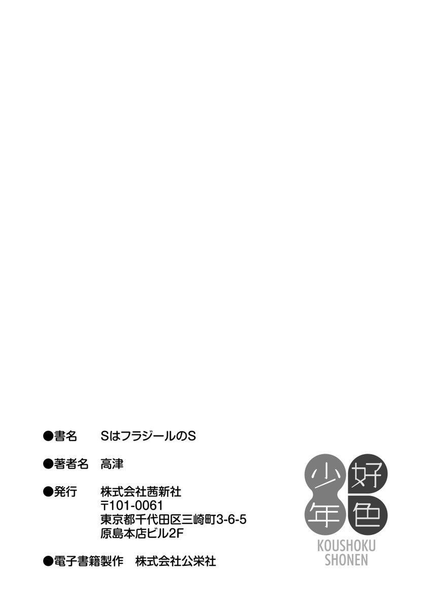 S wa fragile no S Ch. 1-7 141