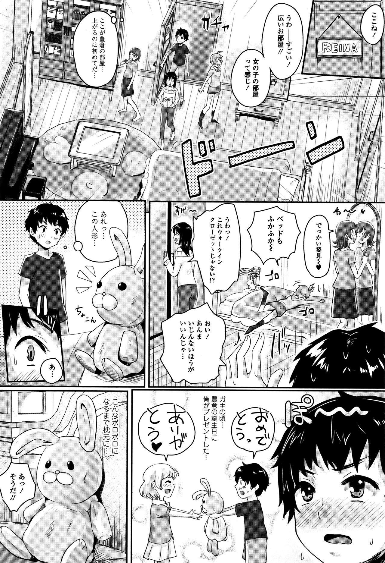 Shishunki Marudashi! 112