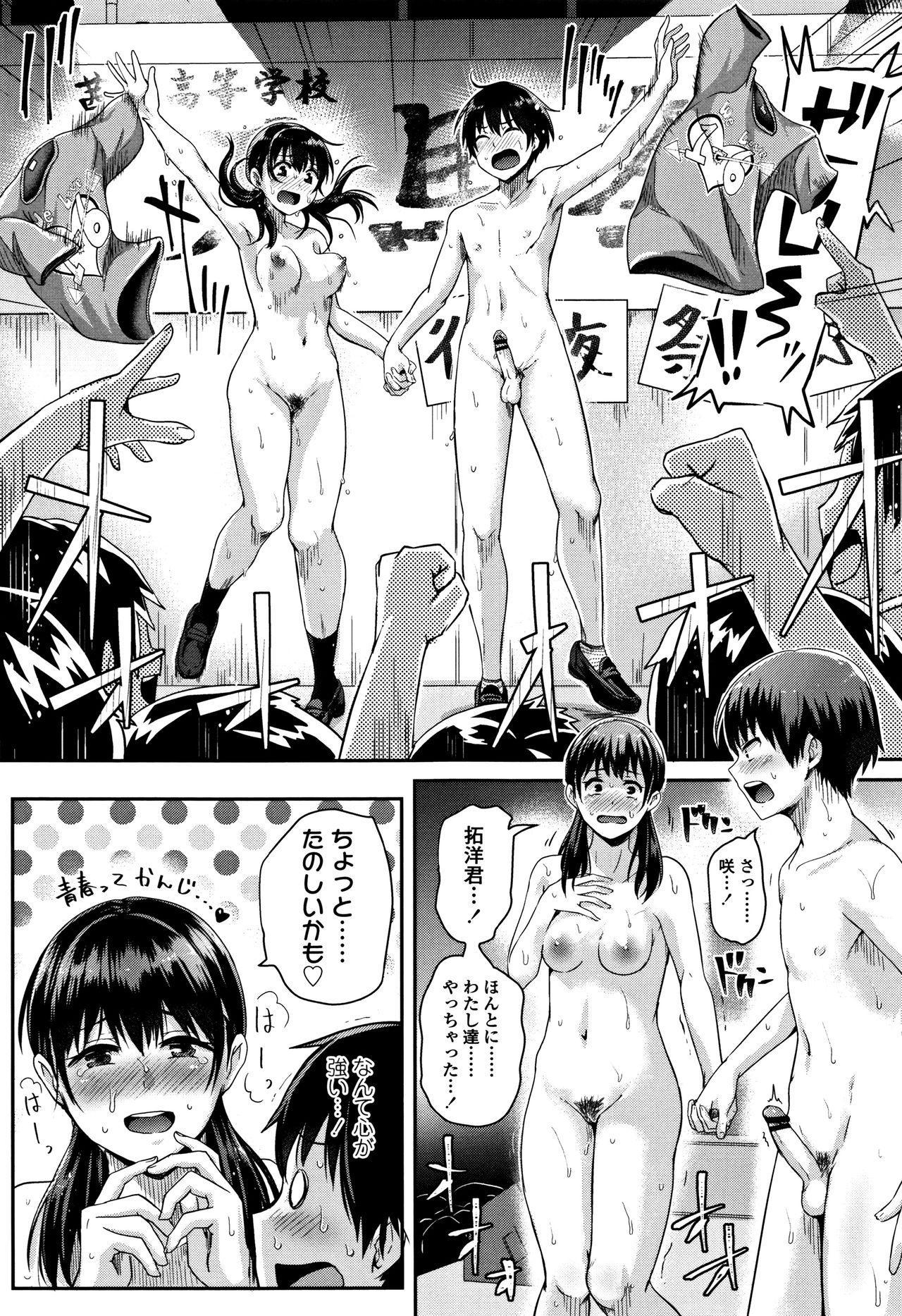 Shishunki Marudashi! 15
