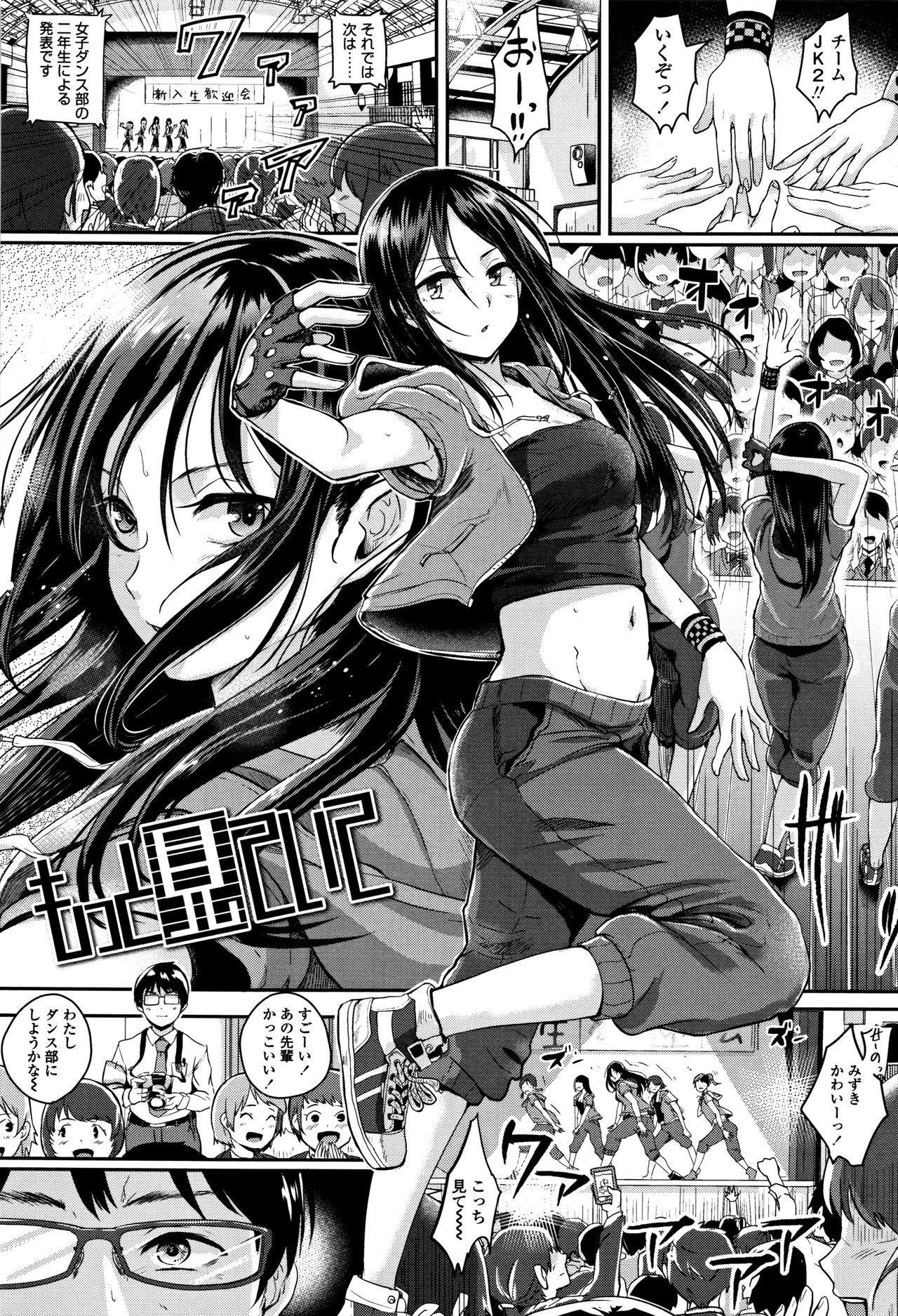 Shishunki Marudashi! 211