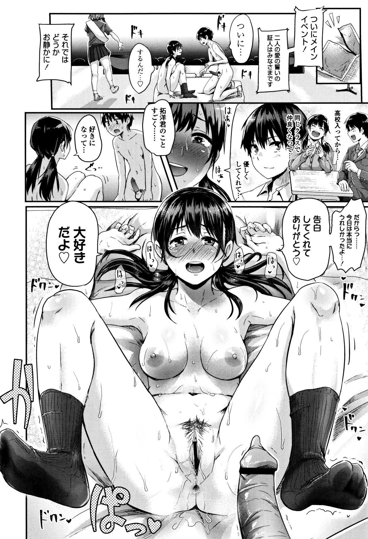 Shishunki Marudashi! 22