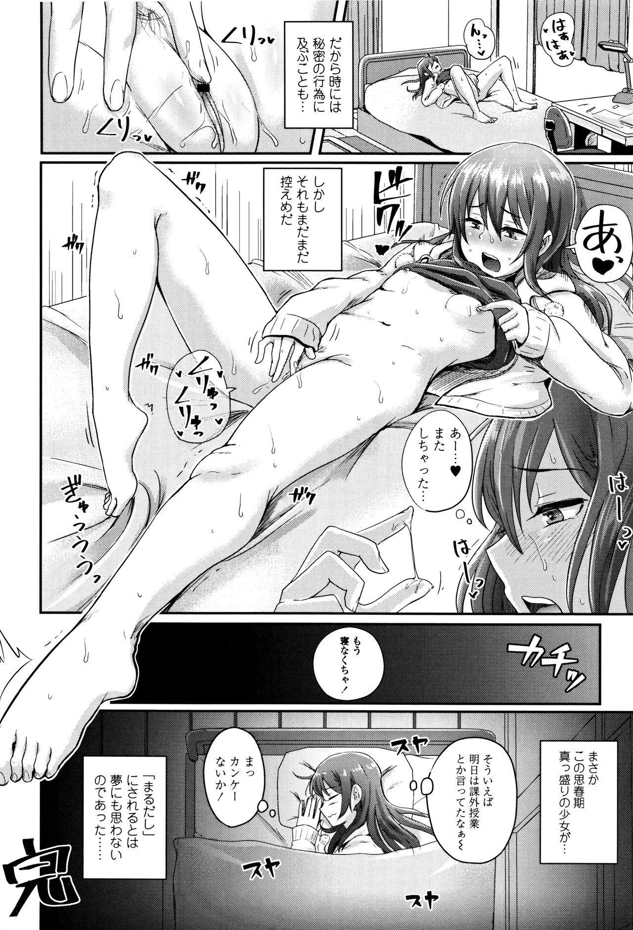 Shishunki Marudashi! 240