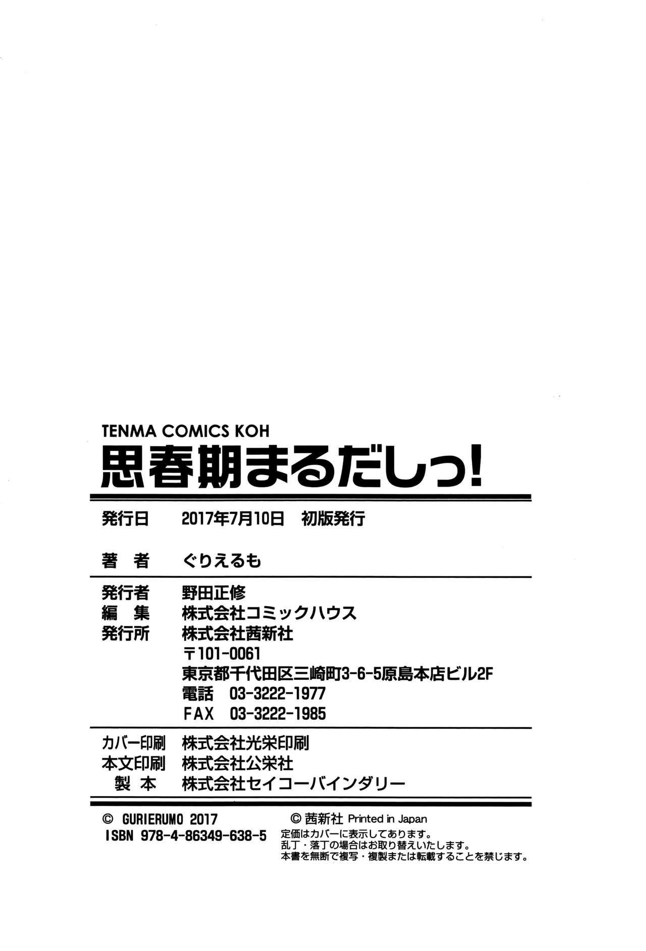 Shishunki Marudashi! 242
