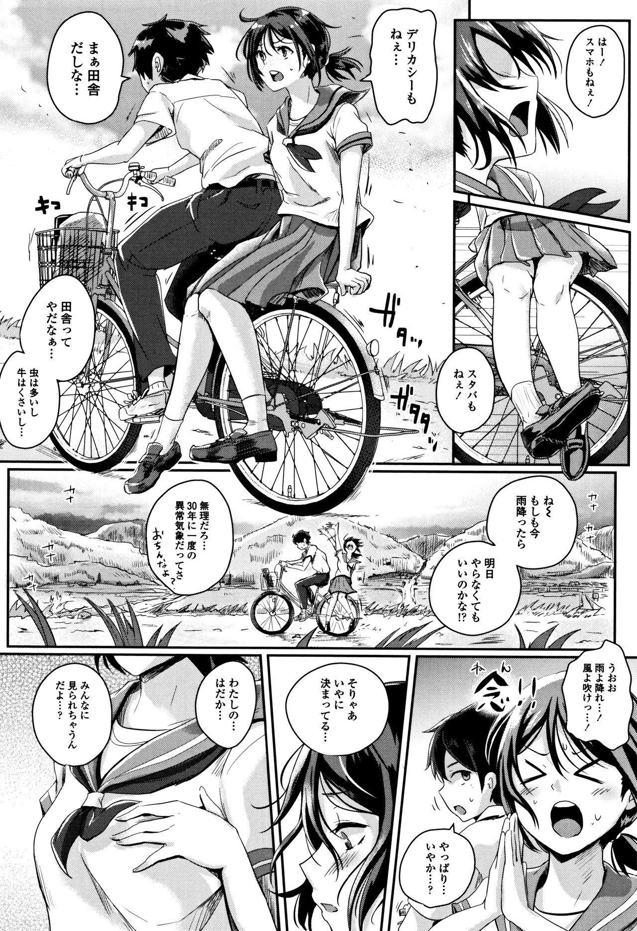 Shishunki Marudashi! 32