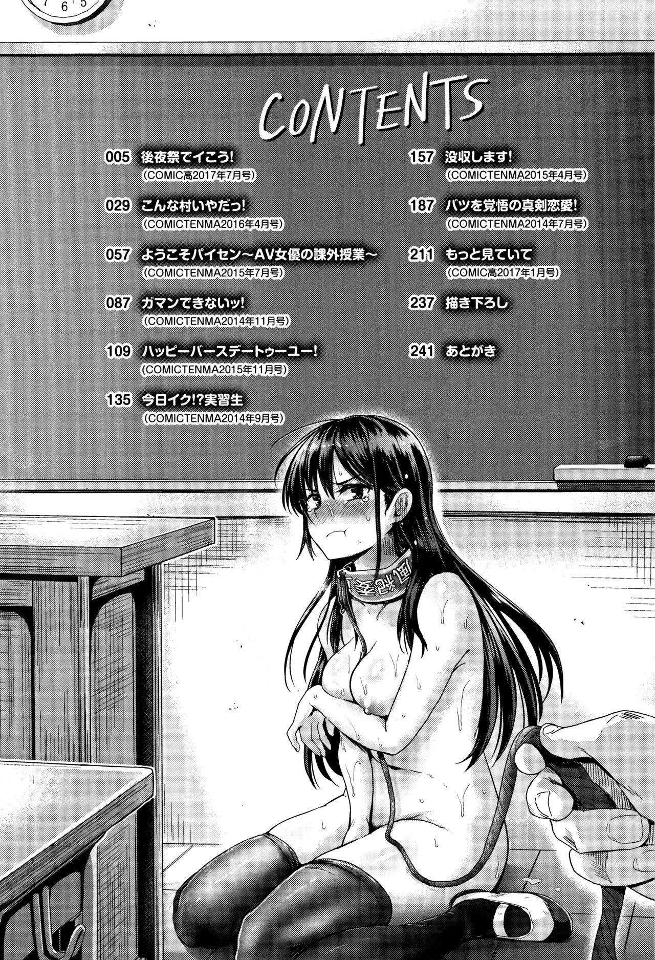 Shishunki Marudashi! 4