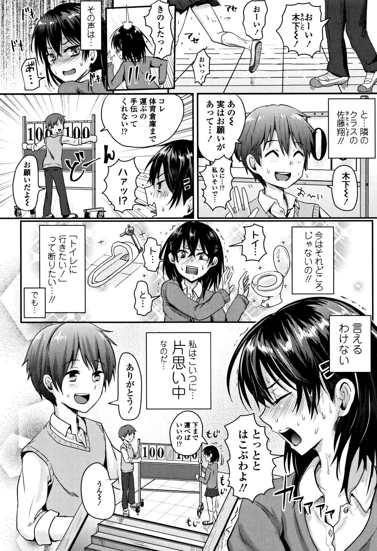 Shishunki Marudashi! 88