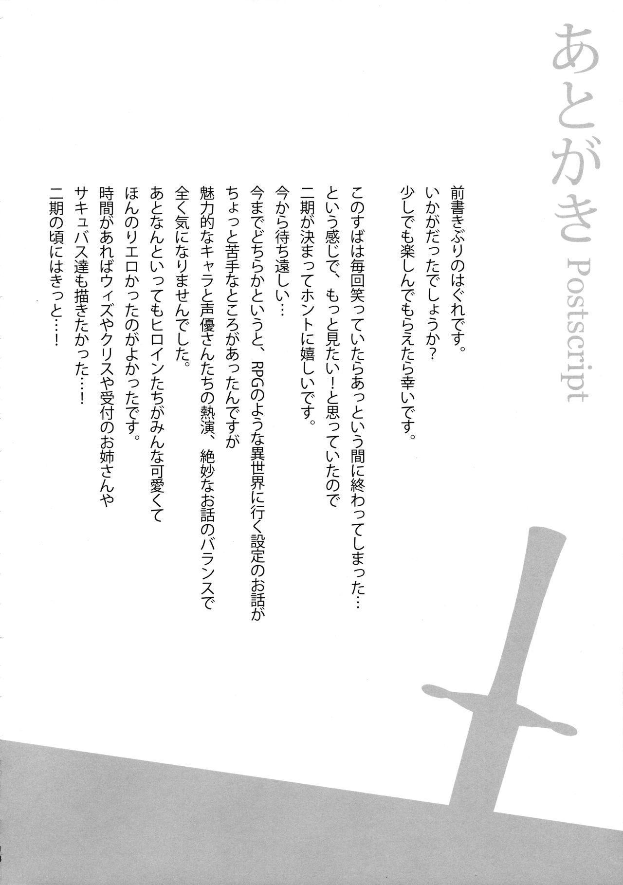 Kono Kawaisou na Crusader ni Kyuusai o! | Salvation on This Poor Crusader! 12