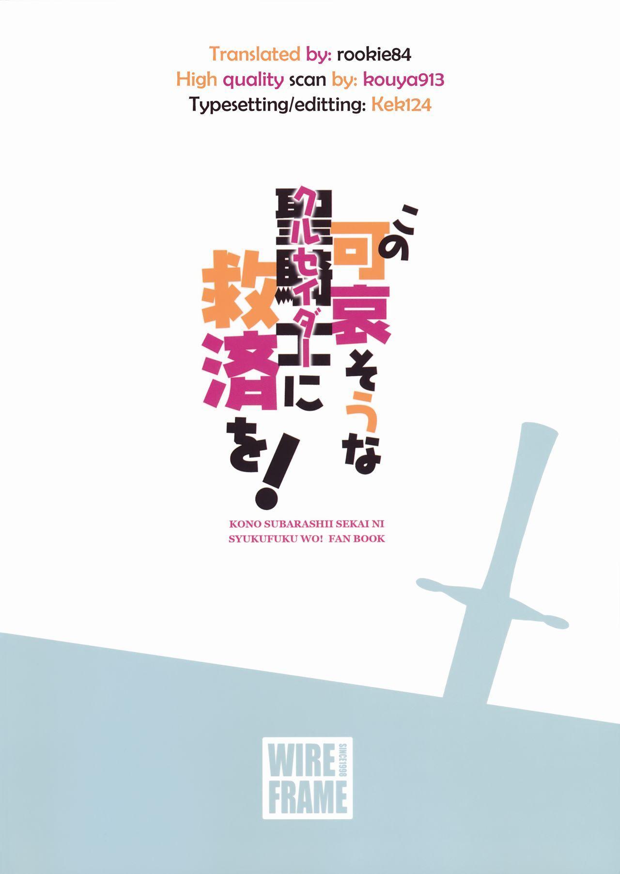 Kono Kawaisou na Crusader ni Kyuusai o! | Salvation on This Poor Crusader! 18
