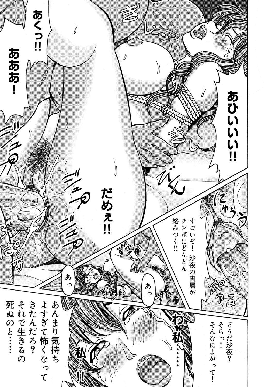 COMIC Magnum Vol. 51 99