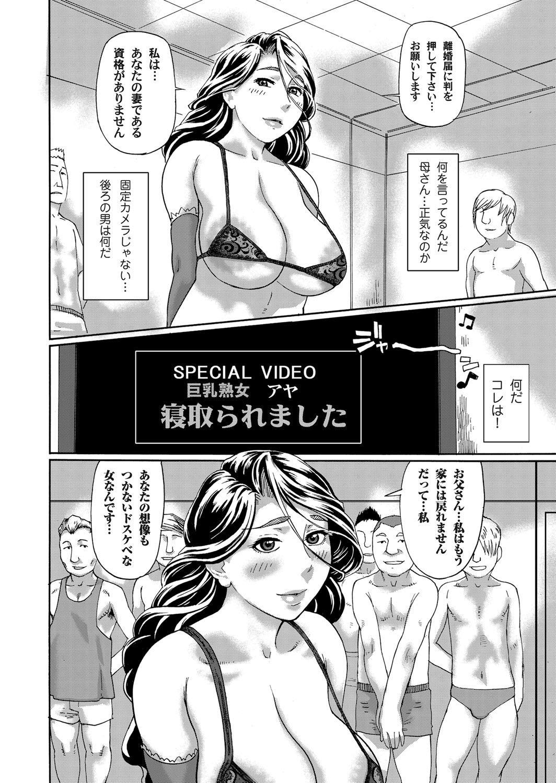 COMIC Magnum Vol. 51 142