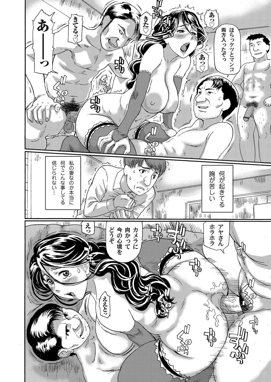 COMIC Magnum Vol. 51 144