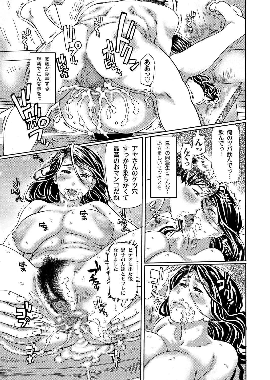 COMIC Magnum Vol. 51 149