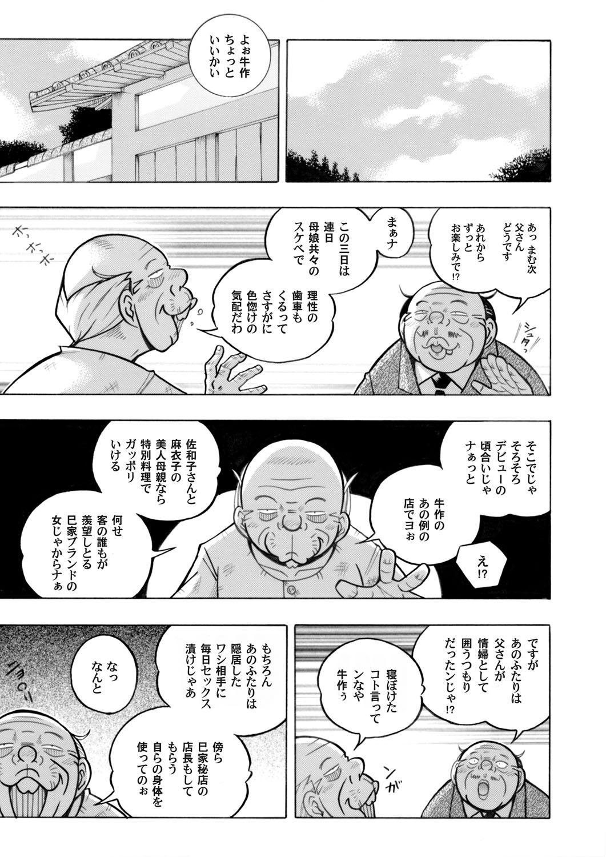 COMIC Magnum Vol. 51 1