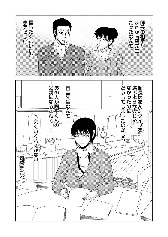 COMIC Magnum Vol. 51 22