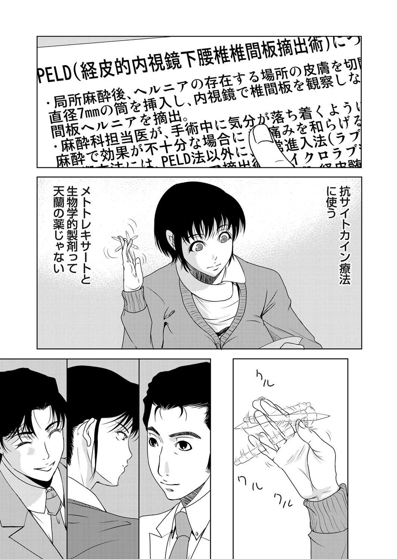 COMIC Magnum Vol. 51 25