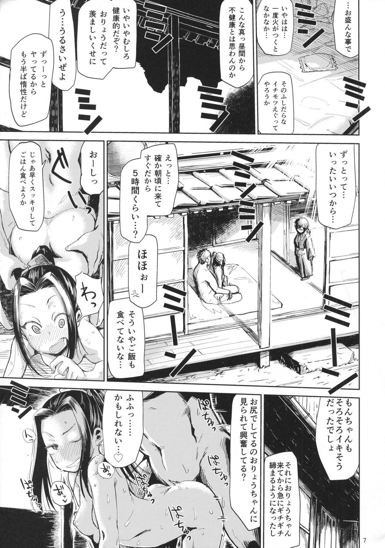 Natsu no Himonza Sono Ni 5