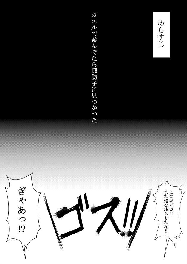 Kutsushita de xx Shiyou! 1