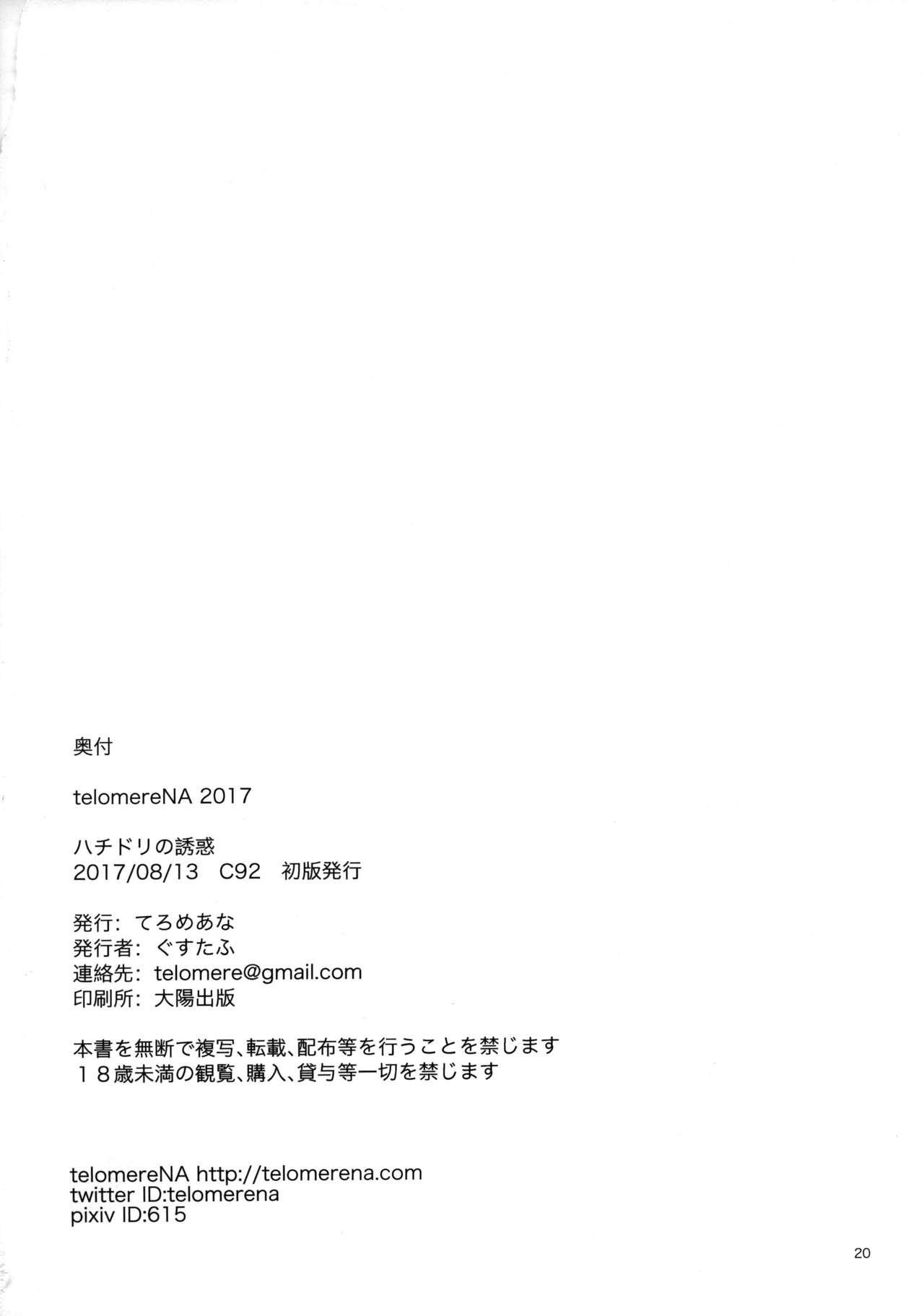 Hachidori no Yuuwaku 20