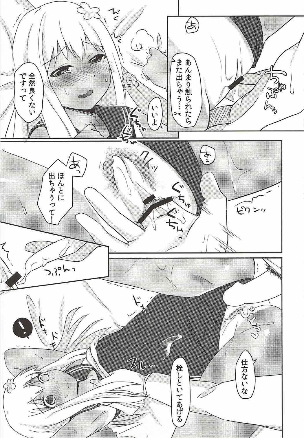 Ro-chan no Shishi 12