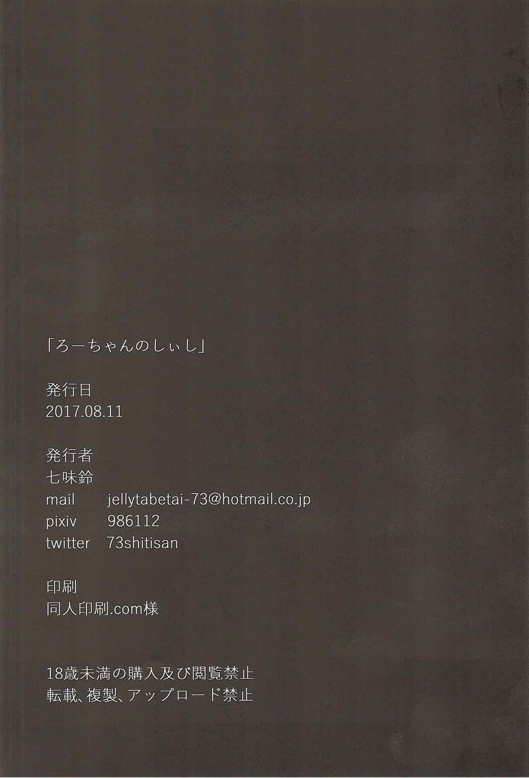 Ro-chan no Shishi 16