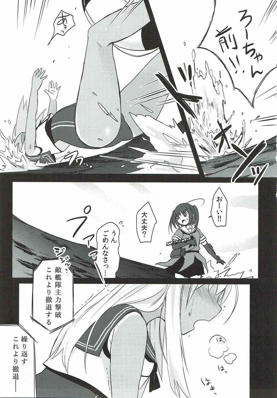 Ro-chan no Shishi 1