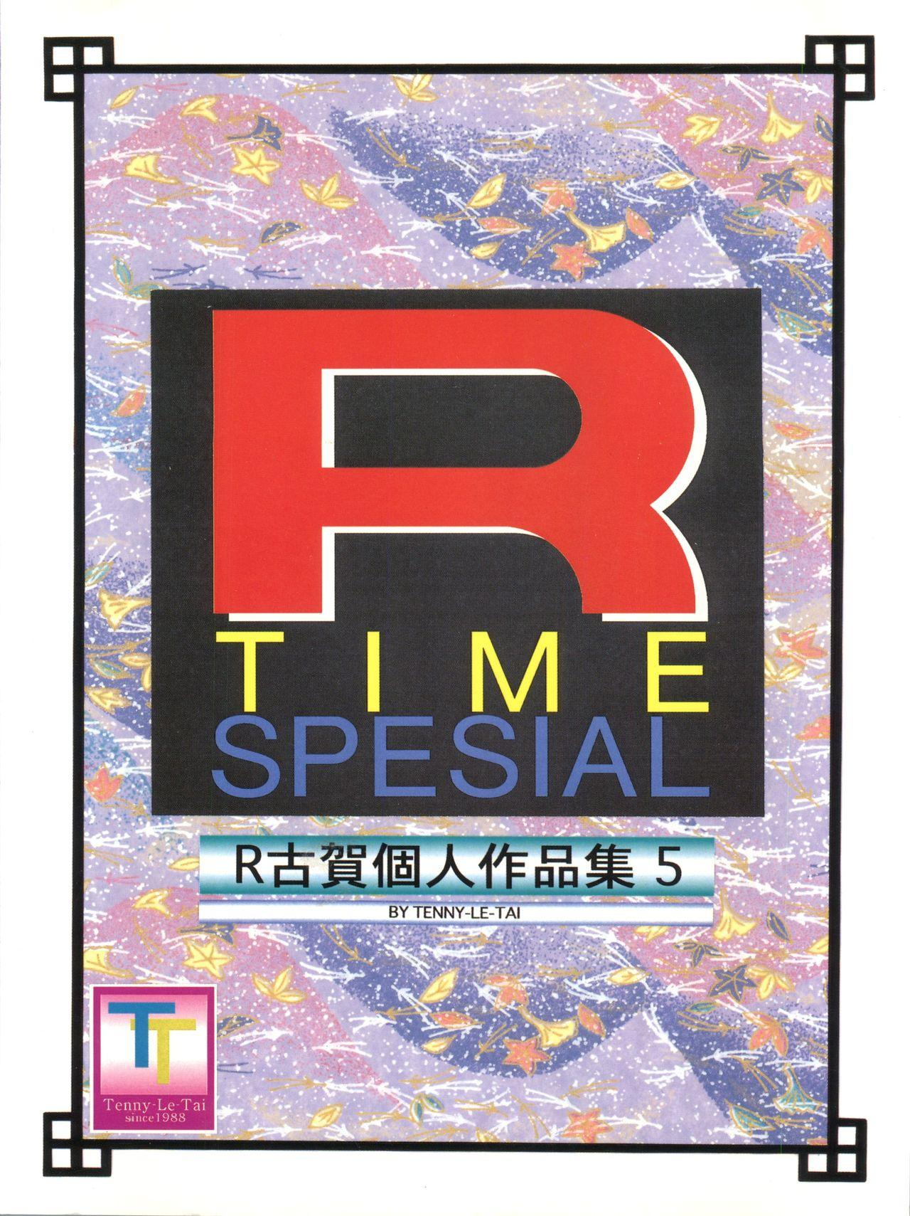 R Time Special 107