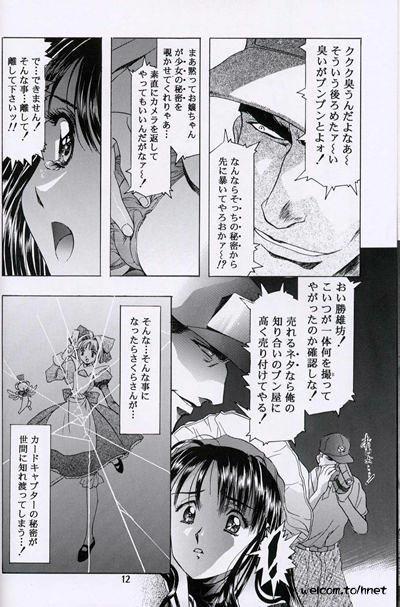 The Henreikai Sakura Ame 9