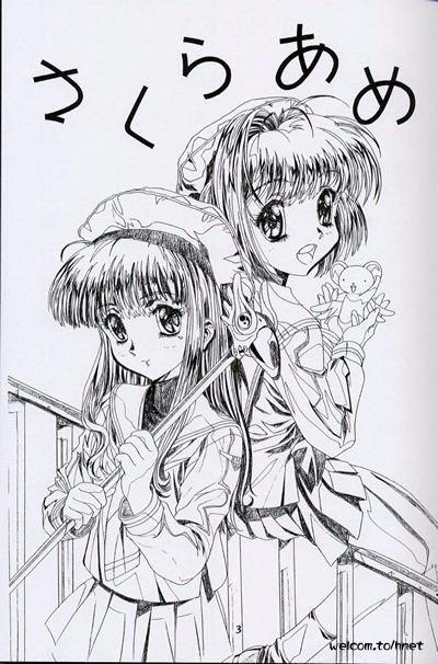 The Henreikai Sakura Ame 1