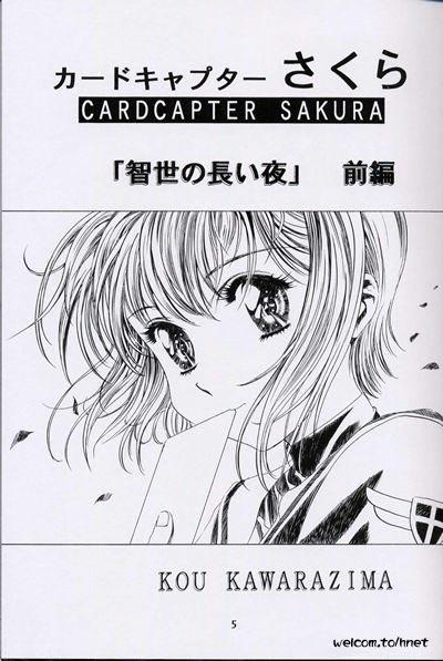The Henreikai Sakura Ame 2