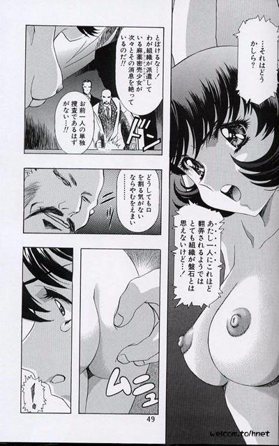 The Henreikai Sakura Ame 42
