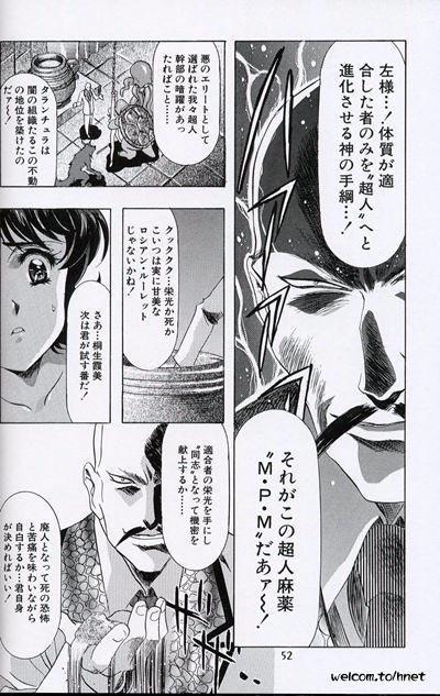The Henreikai Sakura Ame 45