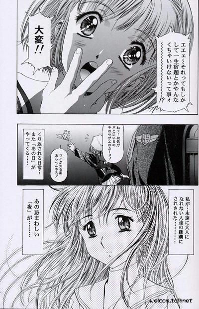 The Henreikai Sakura Ame 4