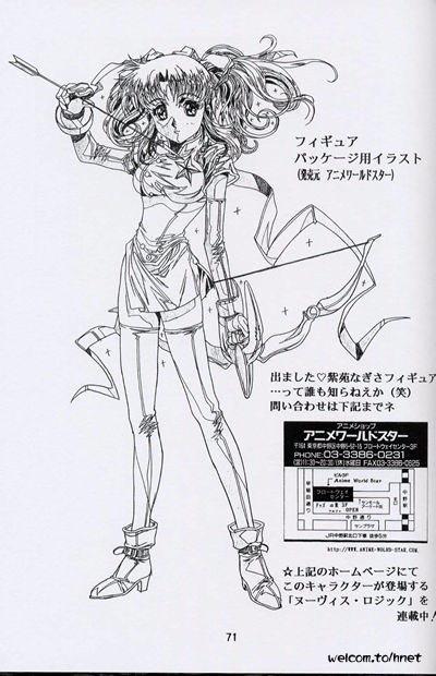 The Henreikai Sakura Ame 64