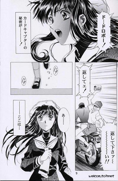 The Henreikai Sakura Ame 6