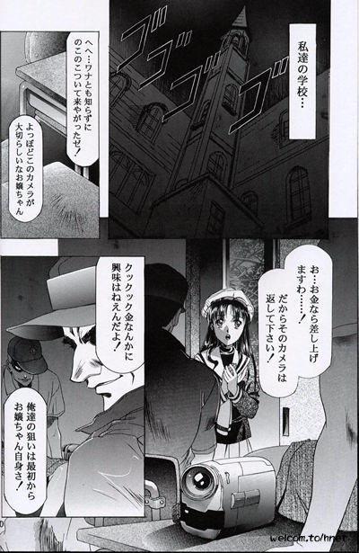 The Henreikai Sakura Ame 7