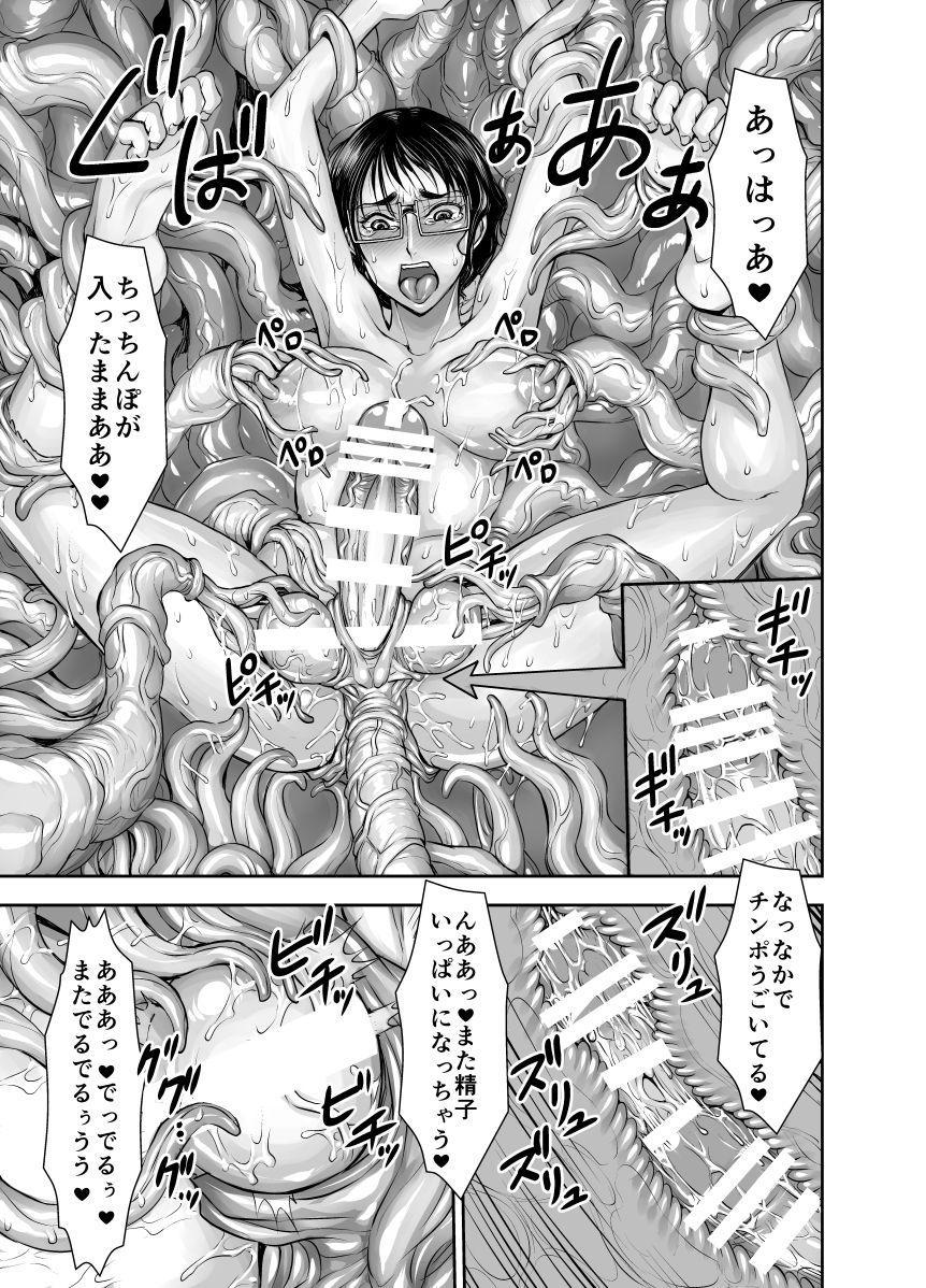 Futanari ni natta yokkyū fuman tsuma ga shokushu ni okasa rete muchakucha ni shasei sa se rareru manga 11