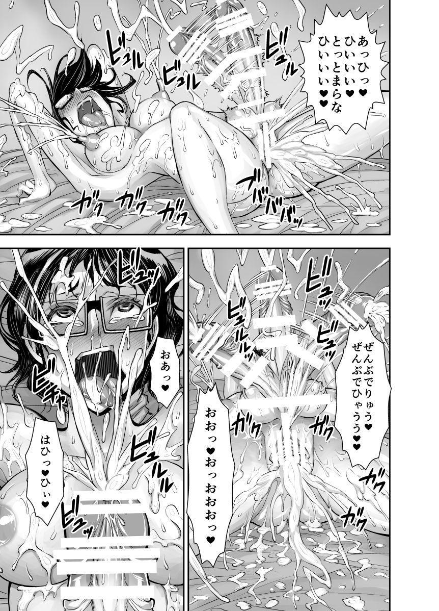Futanari ni natta yokkyū fuman tsuma ga shokushu ni okasa rete muchakucha ni shasei sa se rareru manga 17