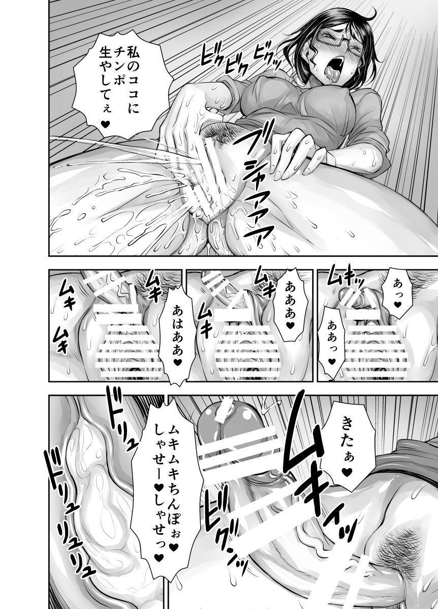 Futanari ni natta yokkyū fuman tsuma ga shokushu ni okasa rete muchakucha ni shasei sa se rareru manga 20