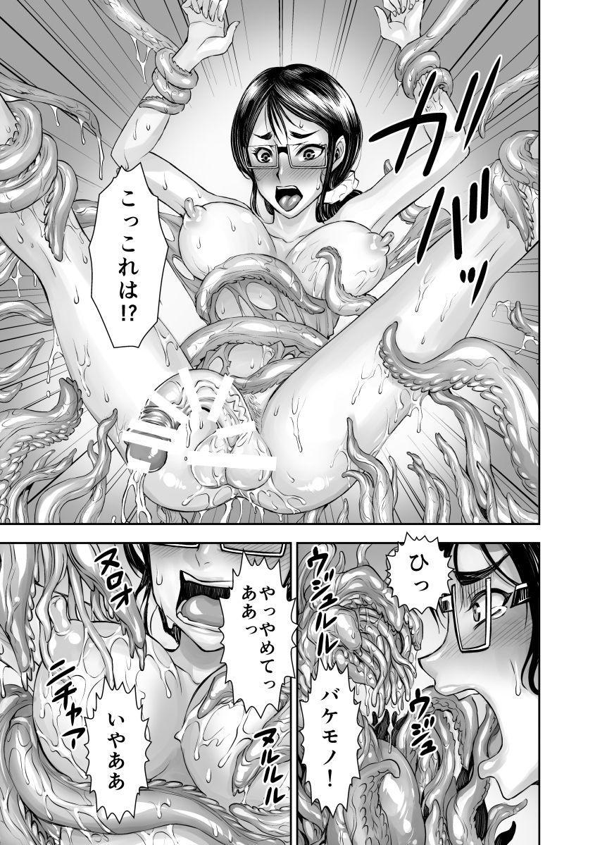 Futanari ni natta yokkyū fuman tsuma ga shokushu ni okasa rete muchakucha ni shasei sa se rareru manga 5