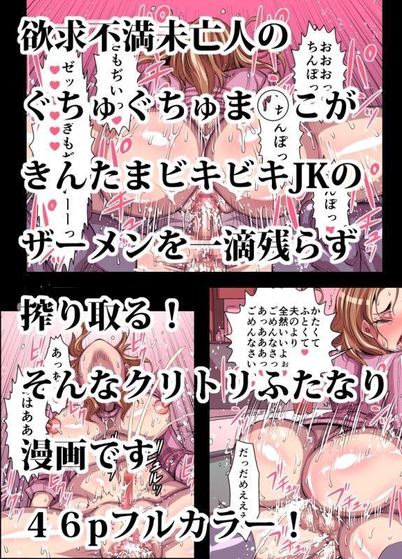 Futanari ni natta yokkyū fuman tsuma ga shokushu ni okasa rete muchakucha ni shasei sa se rareru manga 60